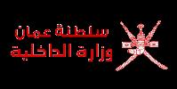 تصاريح الزواج من الخارج وزارة الداخلية سلطنة ع مان